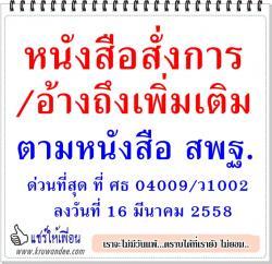 หนังสือสั่งการ/อ้างถึงเพิ่มเติมตามหนังสือ สพฐ.ด่วนที่สุด ที ศธ 04009/ว1002 ลงวันที่ 16 มีนาคม 2558