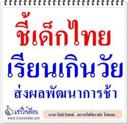 ชี้เด็กไทยเรียนเกินวัยส่งผลพัฒนาการช้า