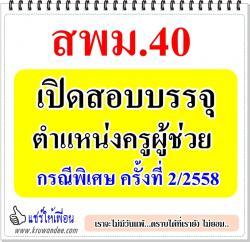 สพม.40 เปิดสอบครูผู้ช่วย กรณีพิเศษ ครั้งที่ 2/2558