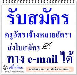 รับสมัครครูอัตราจ้างหลายอัตรา ส่งใบสมัครทาง e-mail ได้