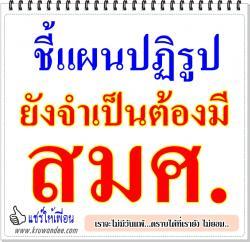 ชี้แผนปฏิรูปยังจำเป็นต้องมี สมศ.อมรวิชช์เผยเพื่อทำหน้าที่ตอบคำถามสังคมคุณภาพการศึกษาไทยอยู่ระดับไหน