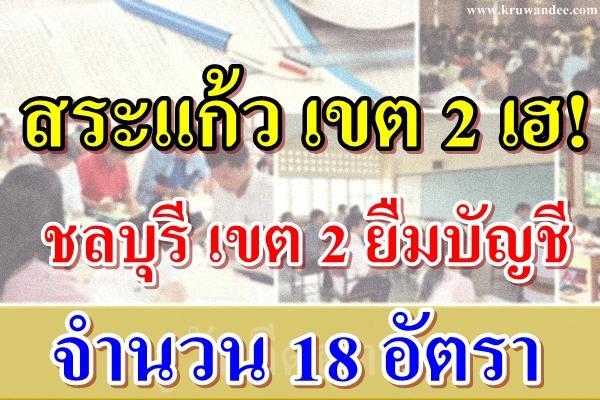สพป.ชลบุรี เขต 2 เรียกบรรจุครูผู้ช่วย จำนวน 18 อัตรา รายงานตัว 5 มีนาคม 2558
