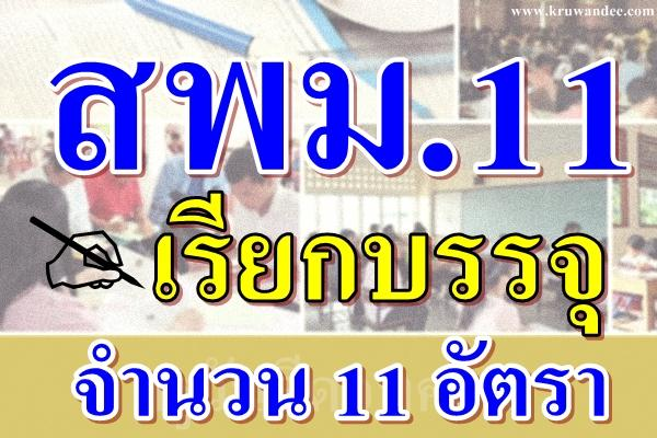สพม.11 เรียกบรรจุครูผู้ช่วย รายงานตัว 1 พฤษภาคม 2558