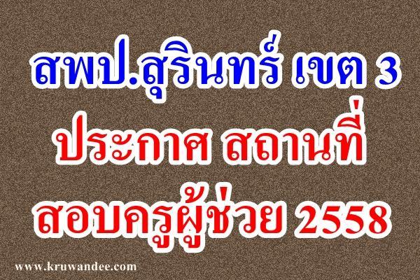 สพป.สุรินทร์ เขต 3 ประกาศ สถานที่สอบครูผู้ช่วย 2558
