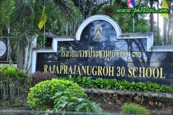โรงเรียนราชประชานุเคราะห์ 30 จังหวัดเชียงใหม่ ((ปิดรับสมัครพนักงานราชการแล้ว))
