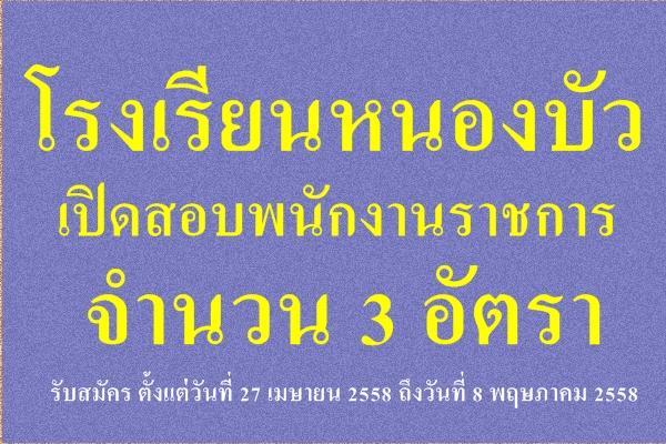 โรงเรียนหนองบัว รับสมัครพนักงานราชการ ครู 3 อัตรา เงินเดือน 18,000 บาท