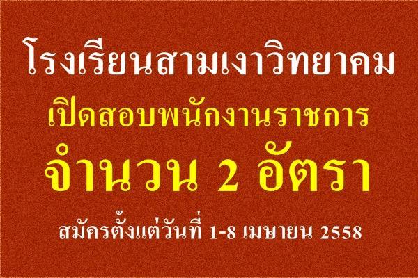 โรงเรียนสามเงาวิทยาคม เปิดสอบพนักงานราชการ 2 อัตรา - สมัครตั้งแต่วันที่ 1-8 เมษายน 2558