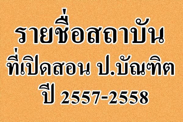 รายชื่อสถาบันที่เปิดสอน ป.บัณฑิต ปี 2557-2558