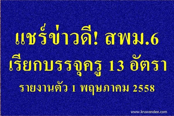 สพม.6 เรียกบรรจุครูผู้ช่วย 13 อัตรา รายงานตัว 1 พฤษภาคม 2558