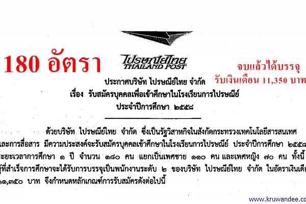 รับทั่วประเทศ ไปรษณีย์ไทย รับสมัครพนักงาน 180 อัตรา วุฒิม.6 จบแล้วบรรจุ เงินเดือน 11,350 บาท