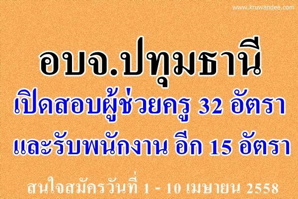 อบจ.ปทุมธานี เปิดสอบผู้ช่วยครู 32 อัตรา สมัคร 1-10 เมษายน 2558