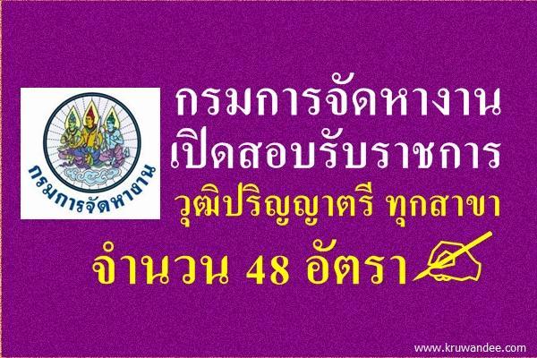 กรมการจัดหางาน เปิดสอบรับราชการ วุฒิปริญญาตรี ทุกสาขา 48 อัตรา สมัครทางอินเทอร์เน็ตถึง 16 เม.ย.2558