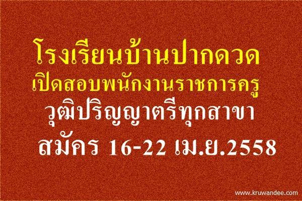 โรงเรียนบ้านปากดวด เปิดสอบพนักงานราชการครู วุฒิปริญญาตรีทุกสาขา สมัคร 16-22 เม.ย.2558