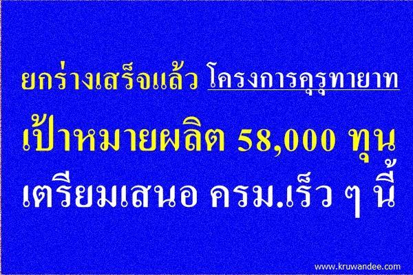 ยกร่างเสร็จแล้ว โครงการคุรุทายาท เป้าหมายผลิต 58,000 ทุน เตรียมเสนอ ครม.เร็ว ๆ นี้