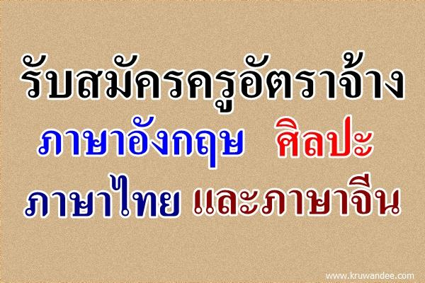 รับสมัครครูอัตราจ้าง ภาษาอังกฤษ ศิลปะ ภาษาไทย และภาษาจีน