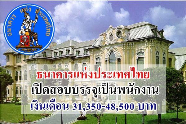 เงินเดือน 31,350-48,500 บาท ธนาคารแห่งประเทศไทย เปิดสอบบรรจุเป็นพนักงาน วุฒิป.โท ขึ้นไป