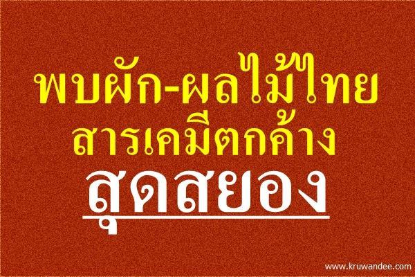 พบผัก-ผลไม้ไทยสารเคมีตกค้างสุดสยอง