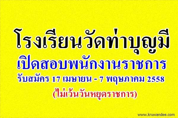 โรงเรียนวัดท่าบุญมี เปิดสอบพนักงานราชการ รับสมัคร 17 เมษายน - 7 พฤษภาคม 2558