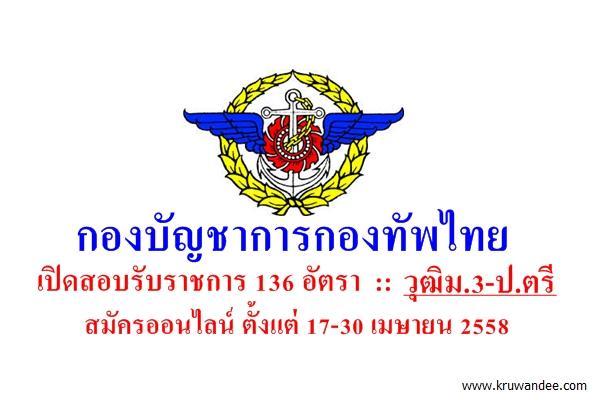 รับเยอะ 136 อัตรา กองบัญชาการกองทัพไทย เปิดสอบรับราชการ วุฒิม.3-ปริญญาตรี สมัครOnline 17-30เม.ย.58