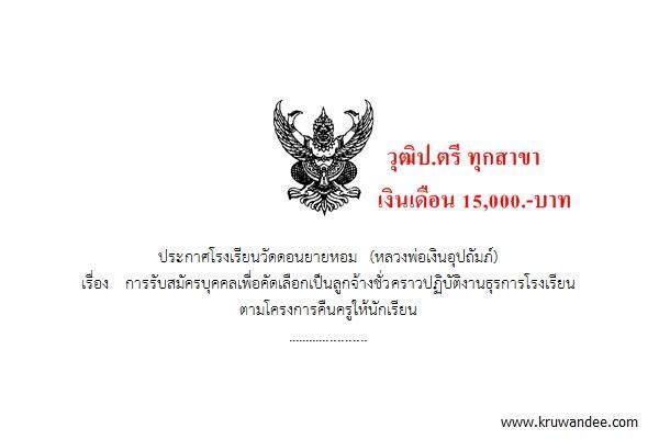 โรงเรียนวัดดอนยายหอม (หลวงพ่อเงินอุปถัมภ์)  รับสมัครครูธุรการ เงินเดือน 15,000 บาท วุฒิปริญญาตรีทุกสาขา