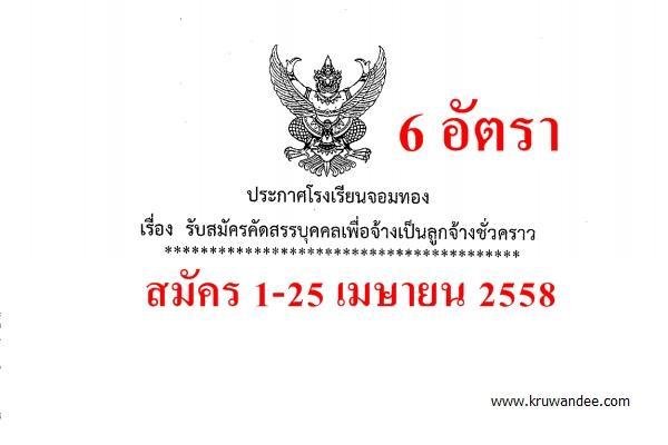 โรงเรียนจอมทอง รับสมัครลูกจ้างชั่วคราว 6 อัตรา สมัคร 1-25 เมษายน 2558