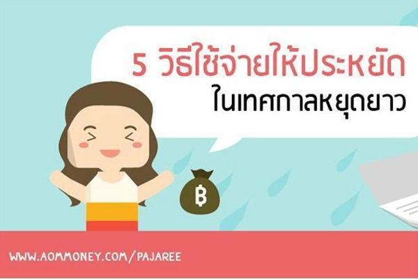 5 วิธีใช้จ่ายให้ประหยัดในเทศกาลหยุดยาว