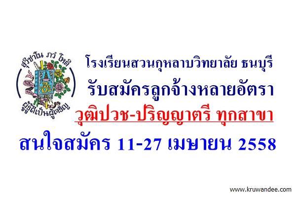 โรงเรียนสวนกุหลาบวิทยาลัย ธนบุรี รับสมัครลูกจ้างหลายอัตรา วุฒิปวช-ปริญญาตรี ทุกสาขา สมัคร 11-27 เมษายน 2558
