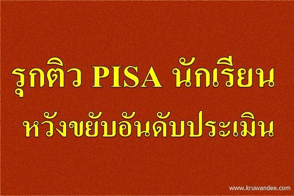 รุกติว PISA นร.หวังขยับอันดับประเมิน