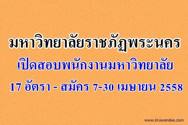 มหาวิทยาลัยราชภัฏพระนคร เปิดสอบพนักงานมหาวิทยาลัย 17 อัตรา - สมัคร 7-30 เมษายน 2558