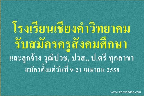 โรงเรียนเชียงคำวิทยาคม รับสมัครครูสังคมศึกษา และลูกจ้าง 2 อัตรา - สมัคร ตั้งแต่วันที่ 9-21 เมษายน 2558