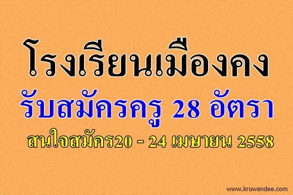 โรงเรียนเมืองคง รับสมัครครู 28 อัตรา สนใจสมัคร20 - 24 เมษายน 2558