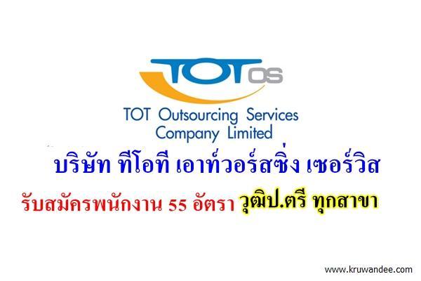 TOT-os รับสมัครพนักงาน 55 อัตรา วุฒิปริญญาตรีทุกสาขา