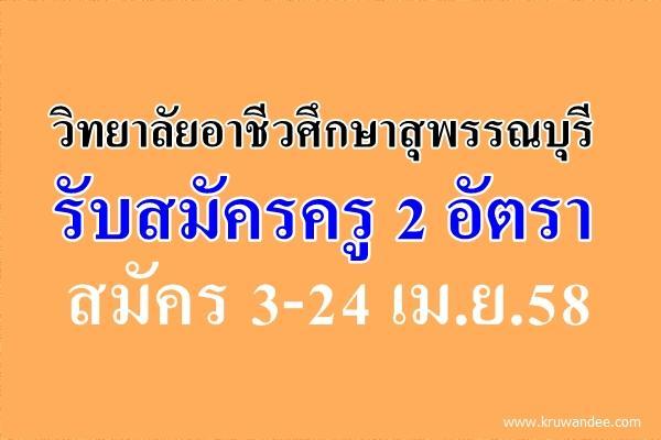 วิทยาลัยอาชีวศึกษาสุพรรณบุรี รับสมัครครู 2 อัตรา สมัคร 3-24 เม.ย.58