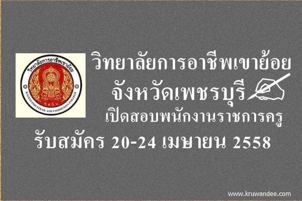 วิทยาลัยการอาชีพเขาย้อย จังหวัดเพชรบุรี เปิดสอบพนักงานราชการครู รับสมัคร 20-24 เมษายน 2558