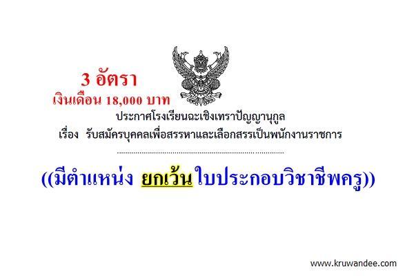 โรงเรียนฉะเชิงเทราปัญญานุกูล เปิดสอบพนักงานราชการ 3 อัตรา สมัคร 1-24 เมษายน 2558