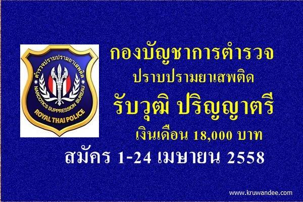 กองบัญชาการตำรวจปราบปรามยาเสพติด เปิดสอบพนักงานราชการ สมัคร 1-24 เมษายน 2558