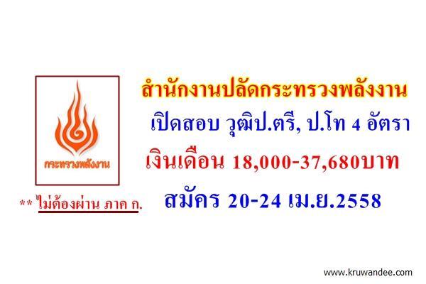 สำนักงานปลัดกระทรวงพลังงาน เปิดสอบพนักงานราชการ สมัคร 20-24 เม.ย.2558