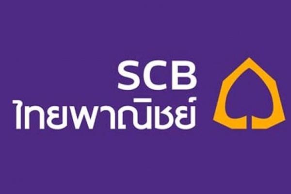 รับสมัครวุฒิป.ตรีทุกสาขา เกรดเฉลี่ยไม่ต่ำกว่า 2.5 สัมภาษณ์ทันที 23 เม.ย.นี้ ที่SCB ธนาคารไทยพาณิชย์