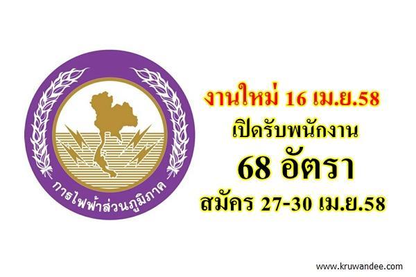 งานใหม่ 16 เม.ย.58 การไฟฟ้าส่วนภูมิภาค (กฟภ.) เขต 3 เปิดรับพนักงาน 68 อัตรา สมัคร 27-30 เม.ย.58