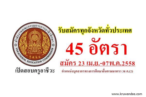 สำนักงานคณะกรรมการการอาชีวศึกษา (สอศ.) เปิดสอบรับราชการครู 45 อัตรา รับสมัคร 23 เม.ย.-07พ.ค.2558