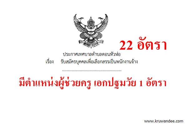 เทศบาลตําบลดอนหัวฬ่อ เปิดสอบพนักงานจ้าง 22 อัตรา  สมัคร 1-30 เมษายน 2558