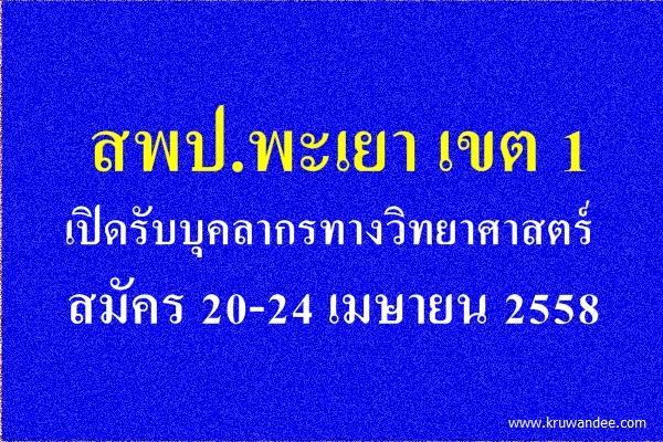 สพป.พะเยา เขต 1 เปิดรับบุคลากรทางวิทยาศาสตร์ สมัคร 20-24 เมษายน 2558