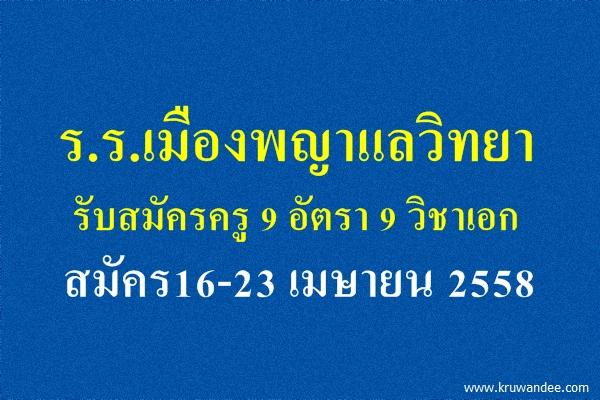 โรงเรียนเมืองพญาแลวิทยา รับสมัครครู 9 อัตรา 9 วิชาเอก สมัคร16-23 เมษายน 2558