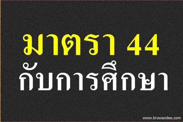มาตรา 44 กับการศึกษา
