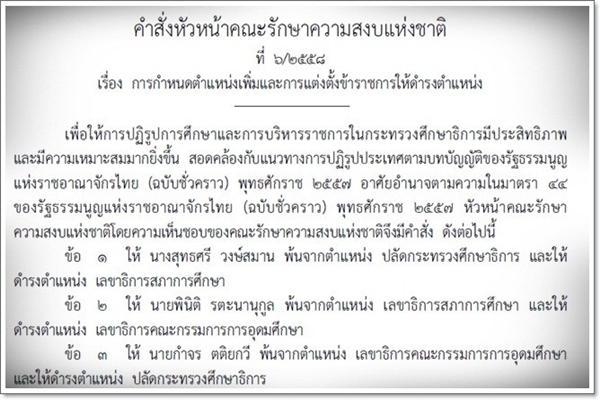 ข่าวสำนักงานรัฐมนตรี 131/2558 คำสั่งหัวหน้า คสช.