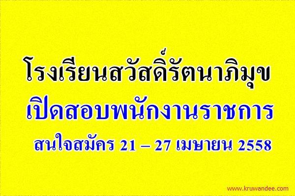 โรงเรียนสวัสดิ์รัตนาภิมุข เปิดสอบพนักงานราชการ สนใจสมัคร 21 – 27 เมษายน 2558