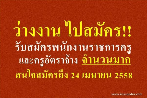 รับสมัครพนักงานราชการครู และครูอัตราจ้างจำนวนมาก สนใจสมัครถึง 24 เมษายน 2558