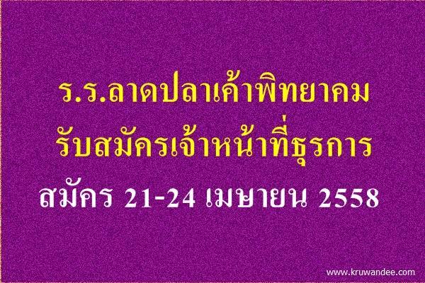 โรงเรียนลาดปลาเค้าพิทยาคม รับสมัครเจ้าหน้าที่ธุรการ สมัคร 21-24 เมษายน 2558