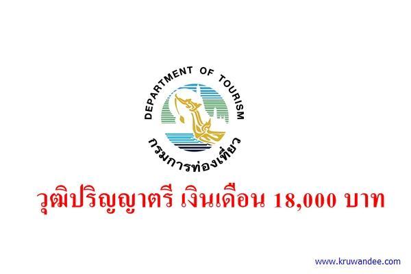 กรมการท่องเที่ยว เปิดสอบพนักงานราชการ เงินเดือน 18,000 บาท