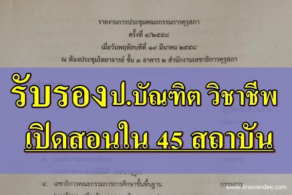 มติคุรุสภา (19 มี.ค.58) รับรอง ป.บัณฑิต วิชาชีพ เปิดสอนใน 45 สถาบัน 50 หลักสูตร